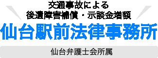 仙台の弁護士の交通事故での死亡・後遺障害相談は弁護士法人仙台駅前法律事務所